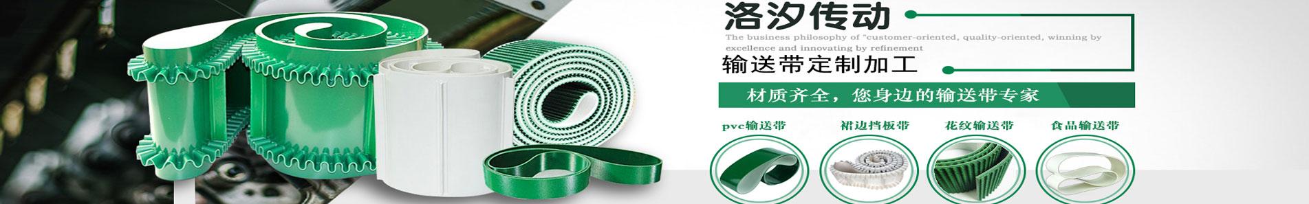 洛汐皮帶專業生產加工各種pvc輸送帶與傳送帶